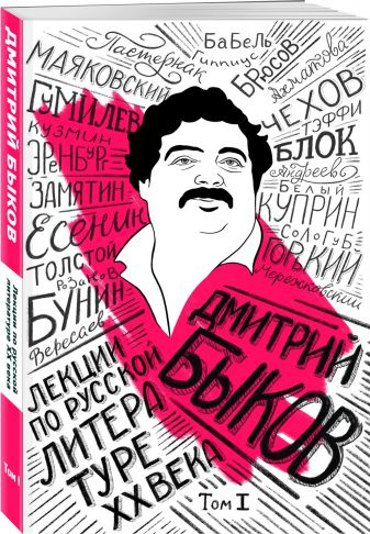 Дмитрий Быков - Лекции по русской литературе XX века. Том 1 обложка книги