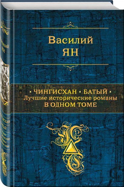 Чингисхан. Батый. Лучшие исторические романы в одном томе - фото 1