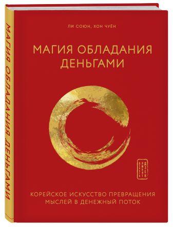 Союн Ли, Чуён Хон - Магия обладания деньгами. Корейское искусство превращения мыслей в денежный поток обложка книги