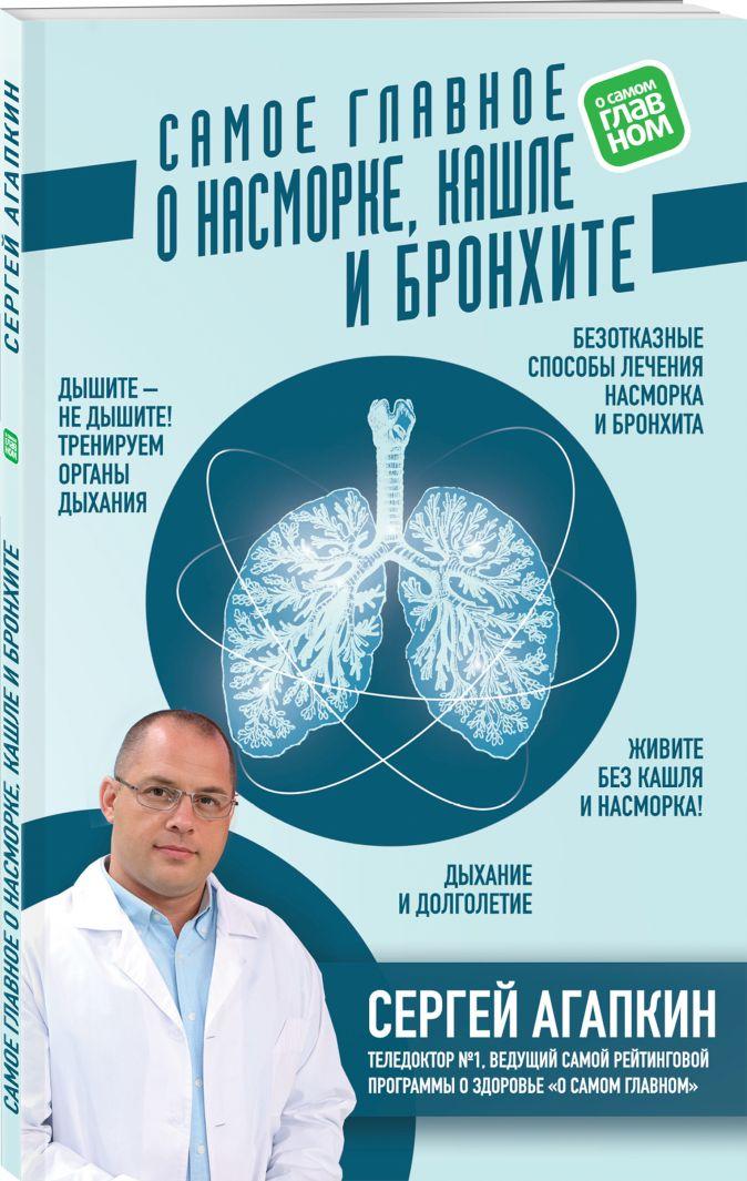 Сергей Агапкин - Самое главное о насморке, кашле и бронхите обложка книги