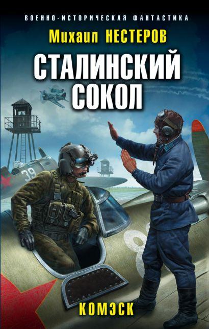 Сталинский сокол. Комэск - фото 1