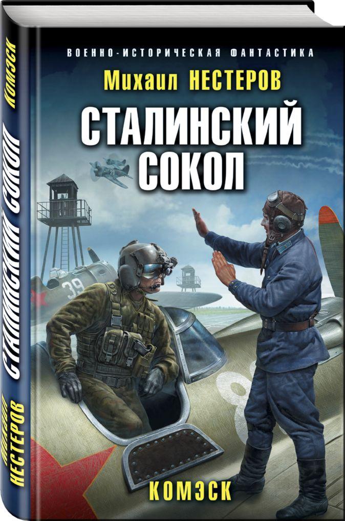 Михаил Нестеров - Сталинский сокол. Комэск обложка книги
