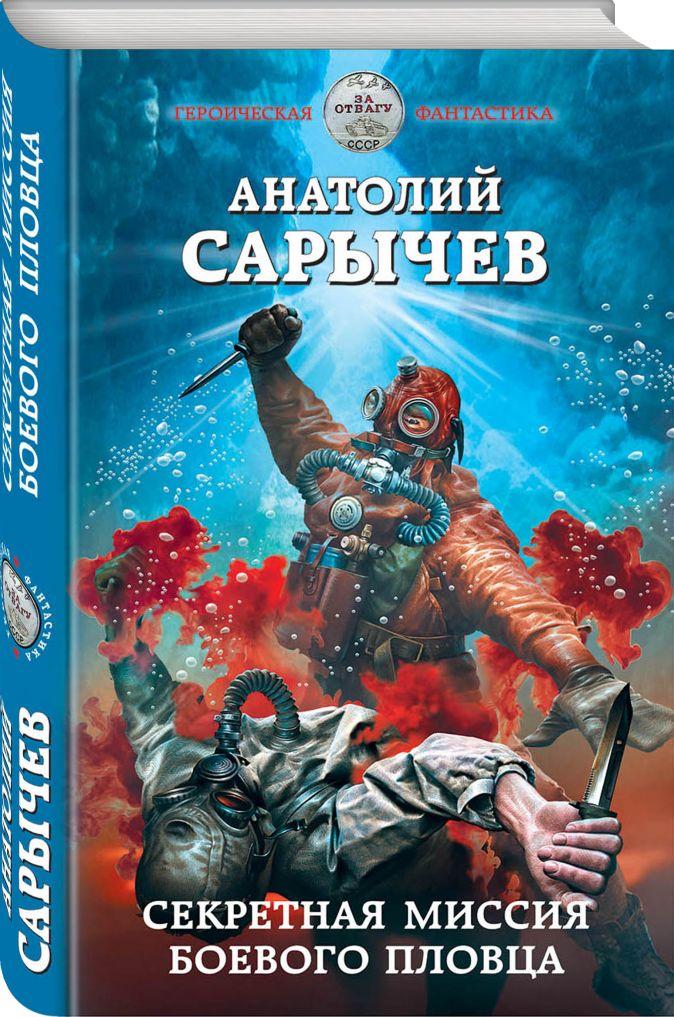 Анатолий Сарычев - Секретная миссия боевого пловца обложка книги