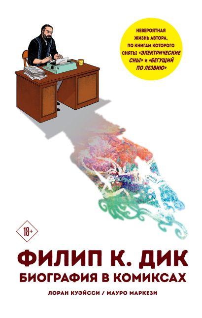 Филип К. Дик. Биография в комиксах - фото 1