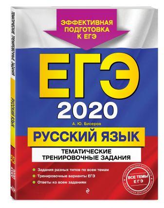 А. Ю. Бисеров - ЕГЭ-2020. Русский язык. Тематические тренировочные задания обложка книги