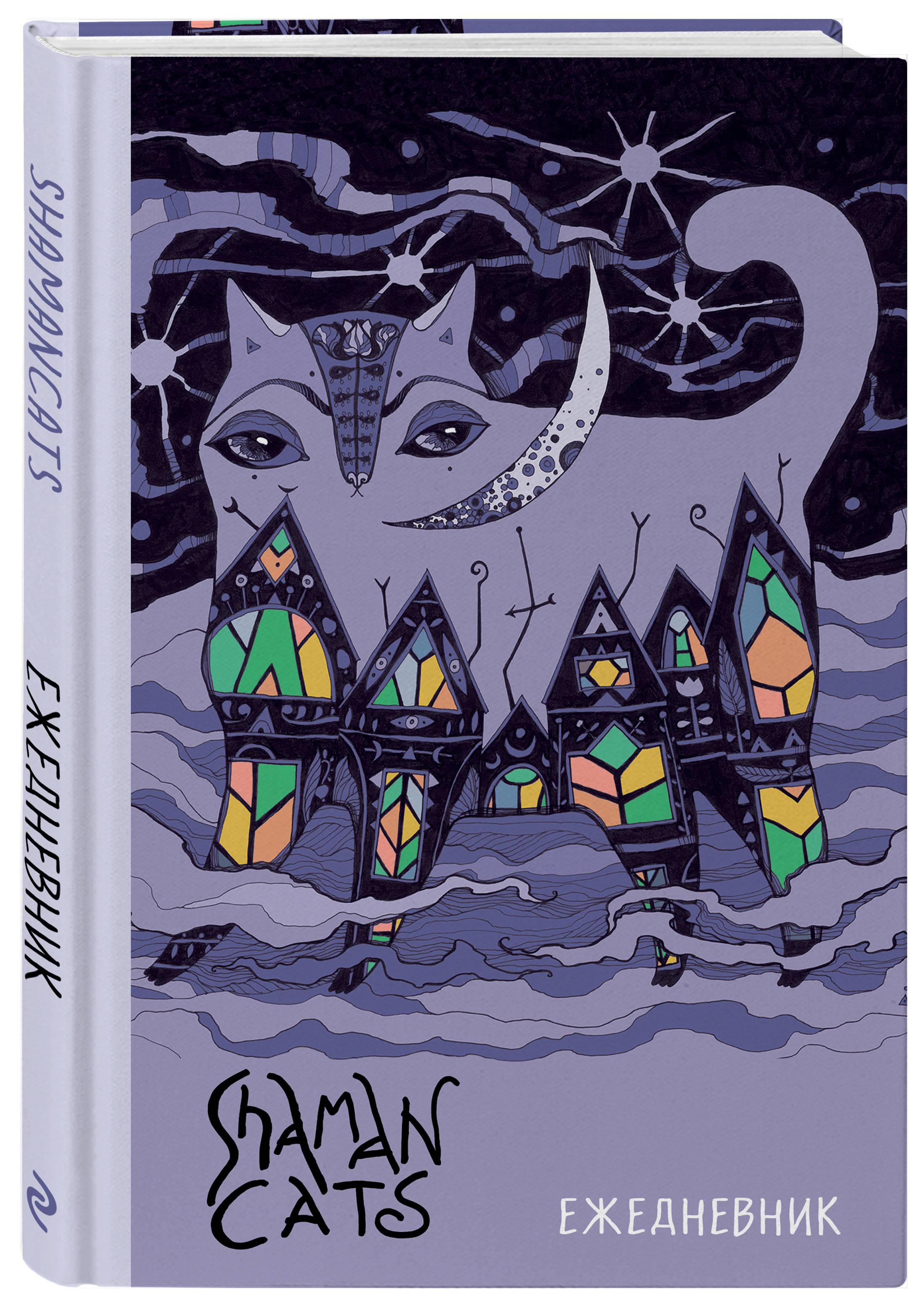 Ежедневник Shamancats. Ночной кот. А5, твердый переплет, 224 стр. ( Норд Ю.Н.  )