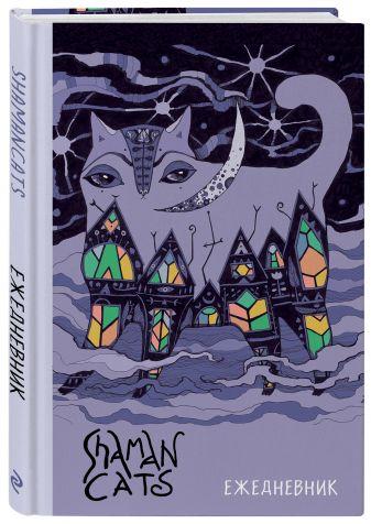 Норд Ю.Н. - Ежедневник Shamancats. Ночной кот. А5, твердый переплет, 224 стр. обложка книги