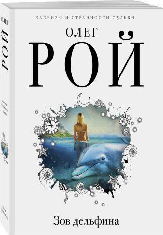 Олег Рой - Зов дельфина обложка книги