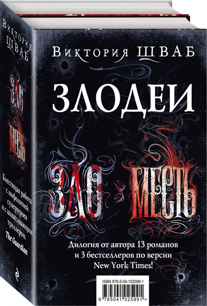 Виктория Шваб - Злодеи обложка книги