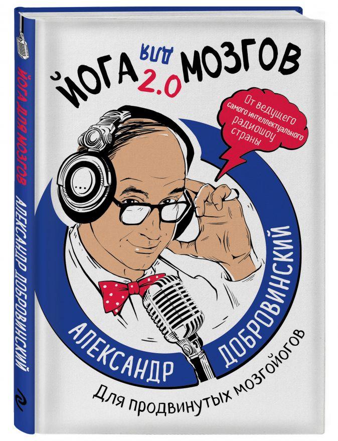 Александр Добровинский - Йога для мозгов 2.0 Для продвинутых мозгойогов обложка книги