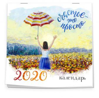 Счастье - это просто. Календарь настенный 2020 (300х300 мм)