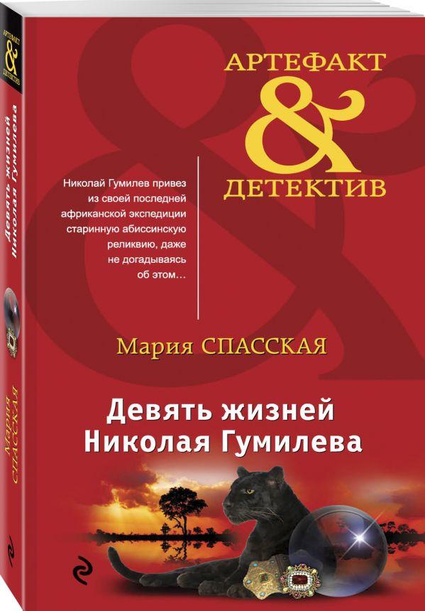 Девять жизней Николая Гумилева фото