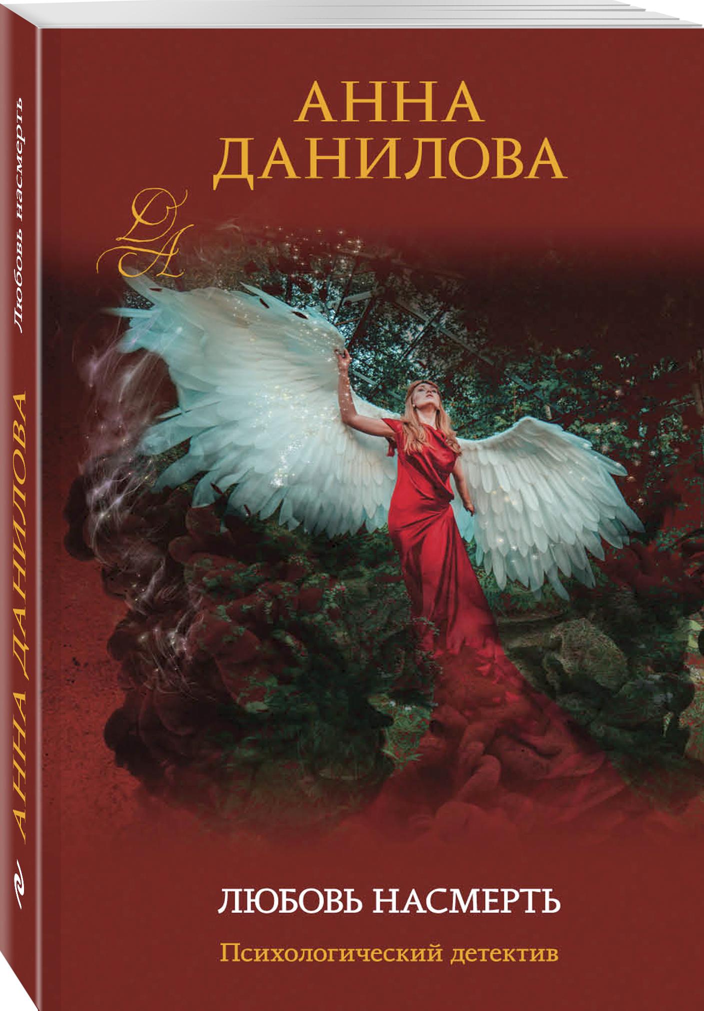 цена на Анна Данилова Любовь насмерть