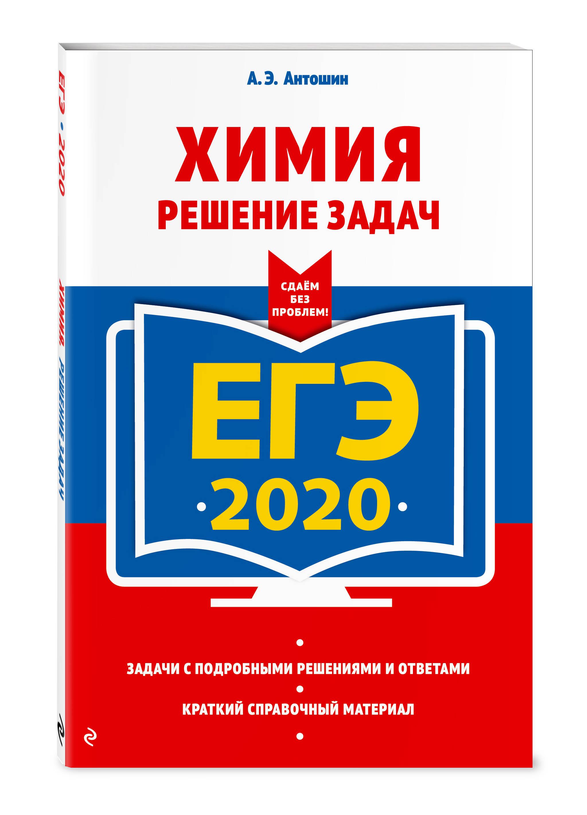А. Э. Антошин ЕГЭ-2020. Химия. Решение задач цена 2017
