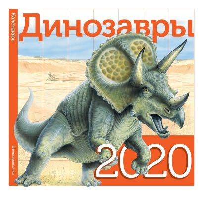 Динозавры. Календарь - фото 1