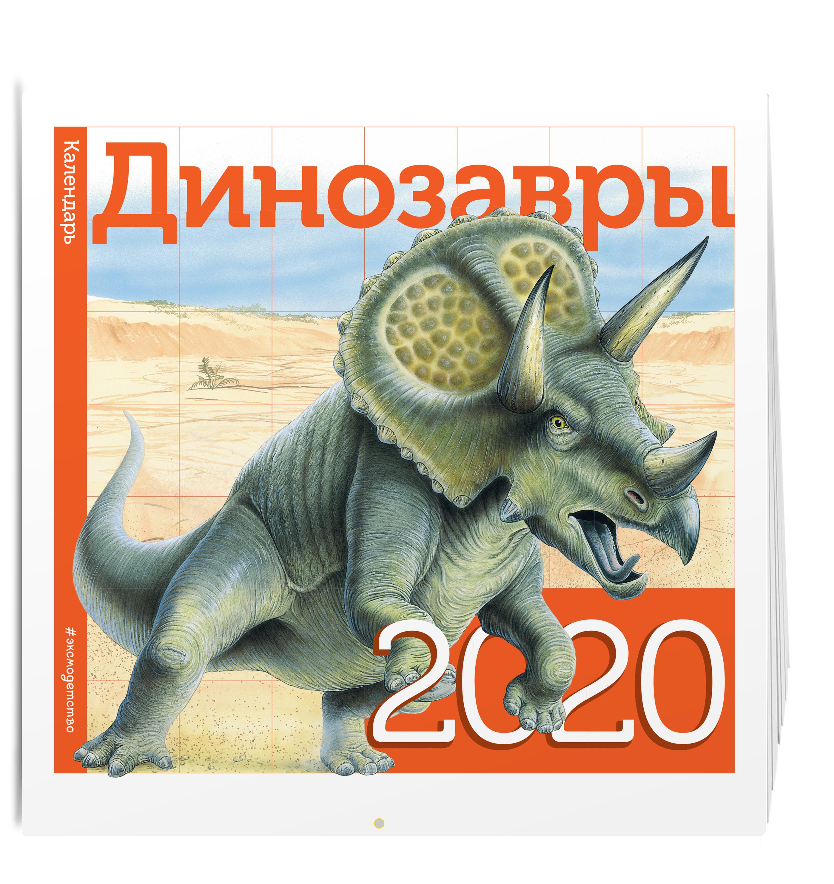 Динозавры. Календарь 2020