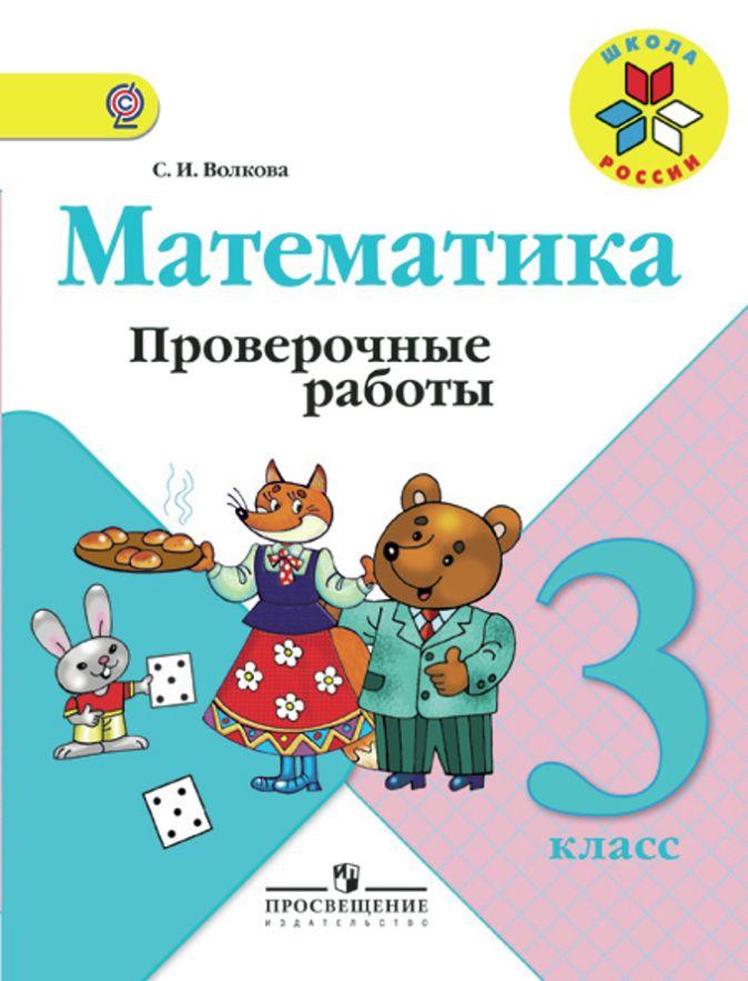 Волкова С. И. - Волкова. Математика. Проверочные работы. 3 класс /ШкР обложка книги