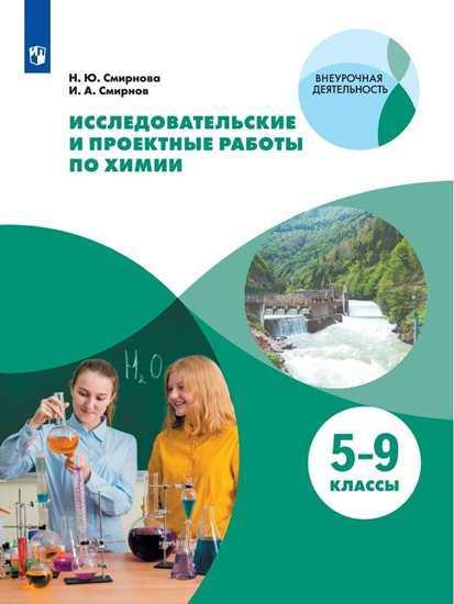 Смирнов. Тетрадь для исследовательских и проектных работ по химии. 5-9 классы / Внеурочная деятельность ( Смирнов И.А.  )