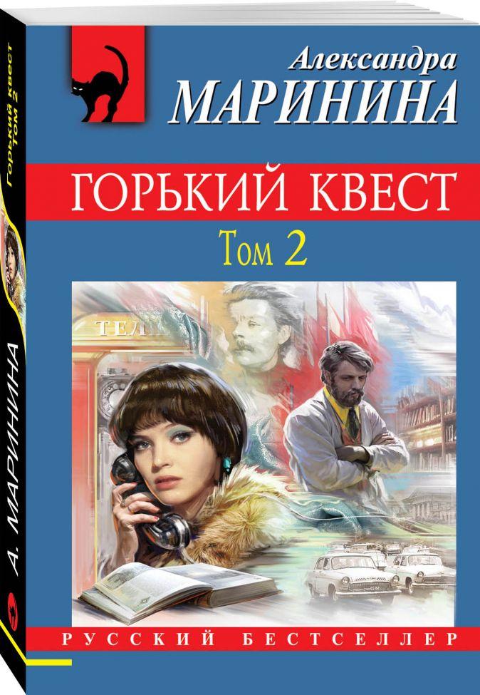 Александра Маринина - Горький квест. Том 2 обложка книги