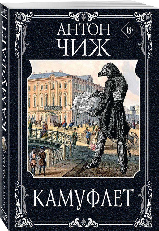 Антон Чиж - Камуфлет обложка книги