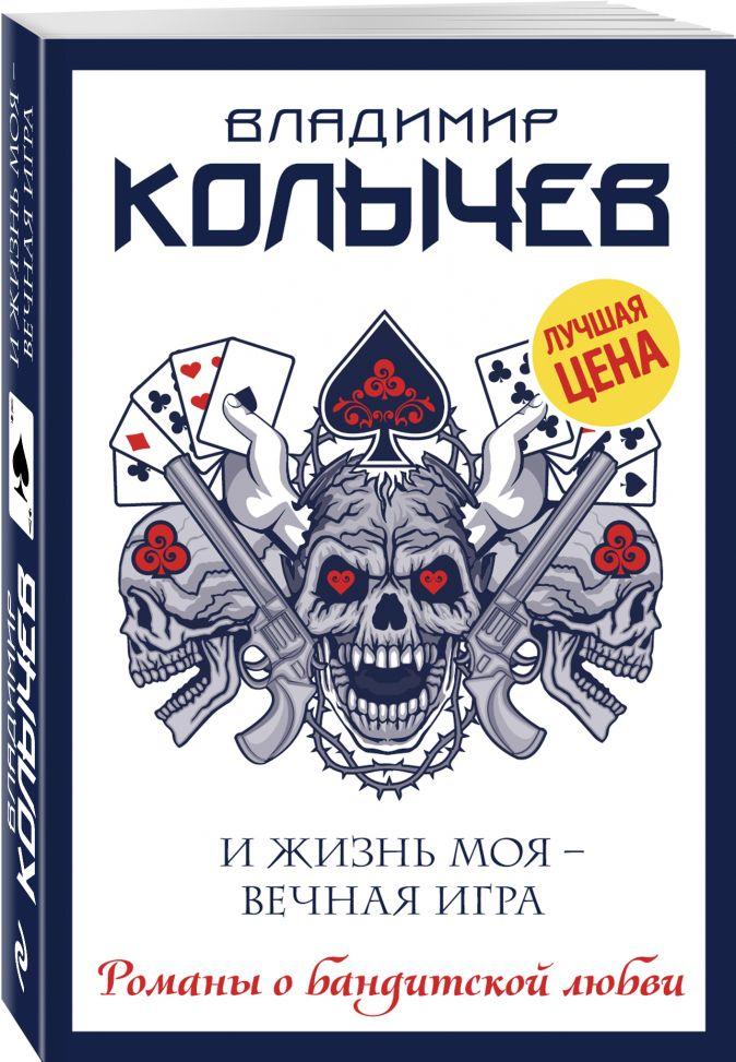 Владимир Колычев - И жизнь моя - вечная игра обложка книги
