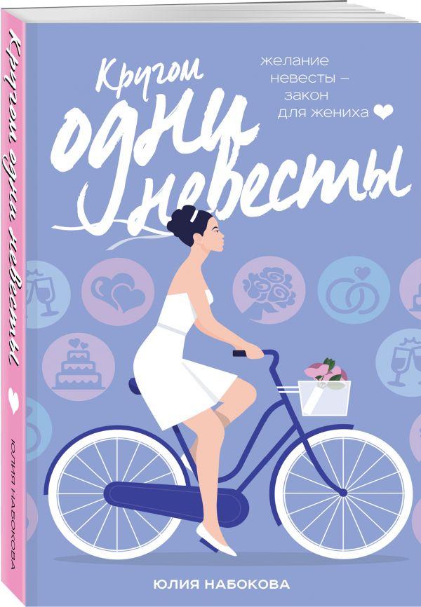 Zakazat.ru: Кругом одни невесты. Набокова Юлия Валерьевна