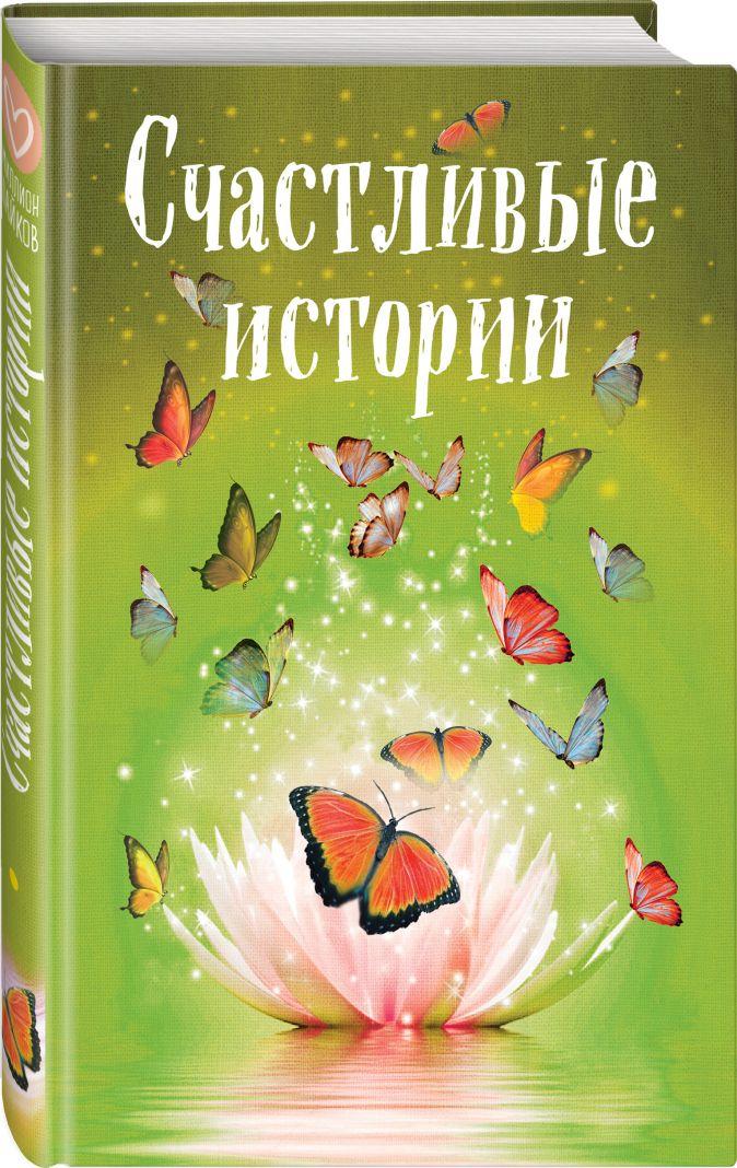 Счастливые истории Шумак Н., Чернецкая Т. и др.