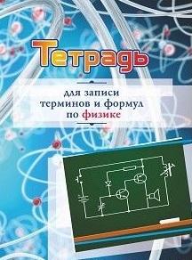 Тетрадь для записи терминов и формул по физике