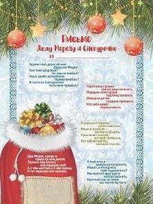 Письмо Деду Морозу и Снегурочке