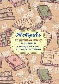 Тетрадь для записи словарных слов и словосочетаний в русском языке