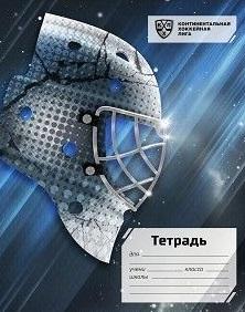 Тетрадь 12 л. клетка (КХЛ: Шлем)