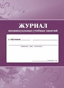 Журнал индивидуальных учебных занятий
