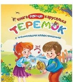 Теремок. Книжка-каруселька с трёхмерными иллюстрациями + книжка-малышка (внутри)