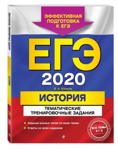 ЕГЭ-2020. История. Тематические тренировочные задания - фото 1