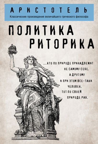 Политика. Риторика - фото 1