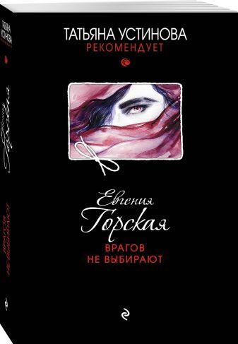 Евгения Горская - Врагов не выбирают обложка книги