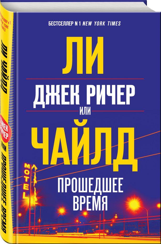 Ли Чайлд - Джек Ричер, или Прошедшее время обложка книги