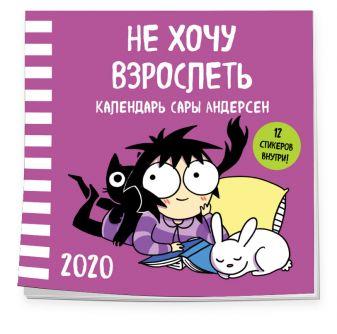 Сара Андерсен - Не хочу взрослеть. Настенный календарь Сары Андерсен на 2020 год (Время мазни Sarah's Scribbles) (300х300 мм) обложка книги