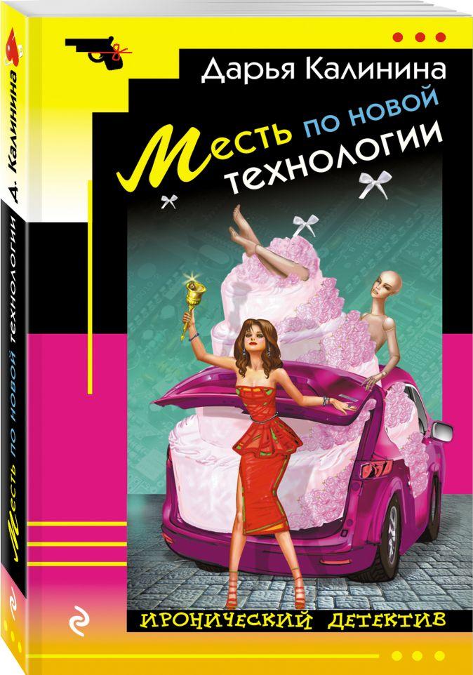 Месть по новой технологии Дарья Калинина