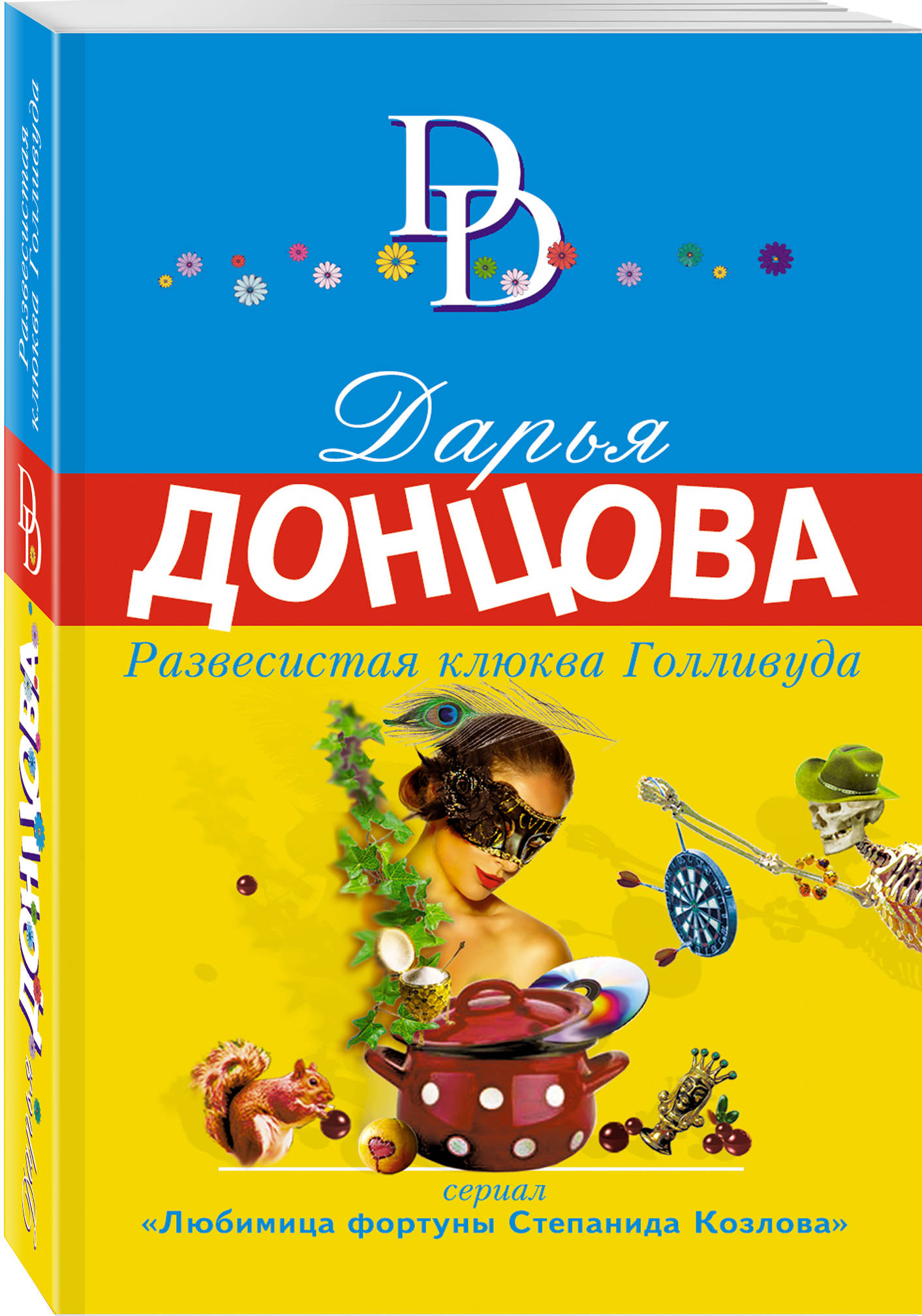 Донцова Дарья Аркадьевна Развесистая клюква Голливуда