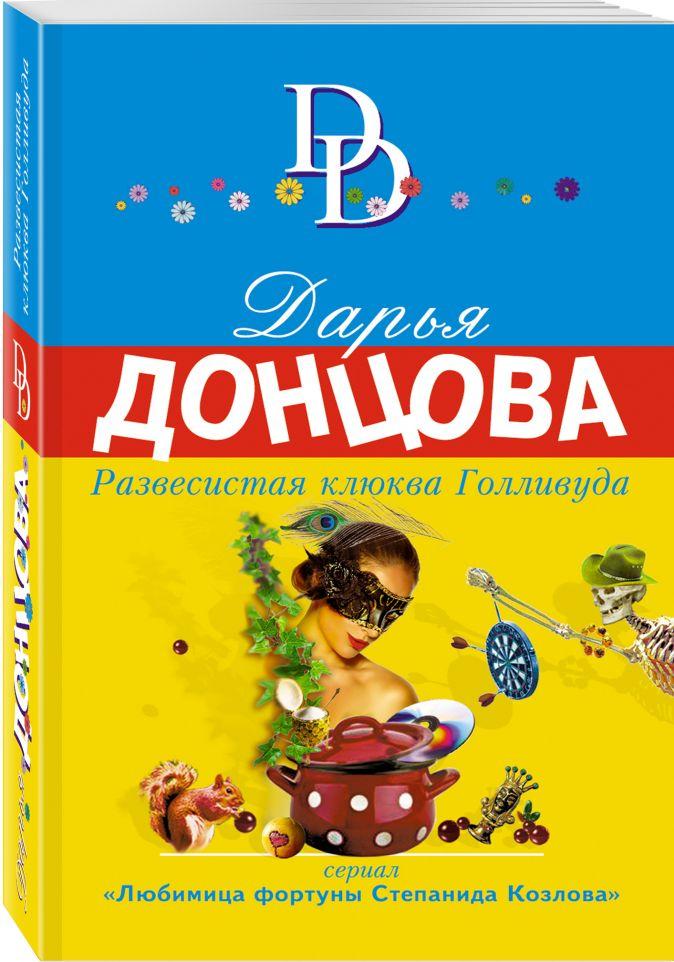 Дарья Донцова - Развесистая клюква Голливуда обложка книги