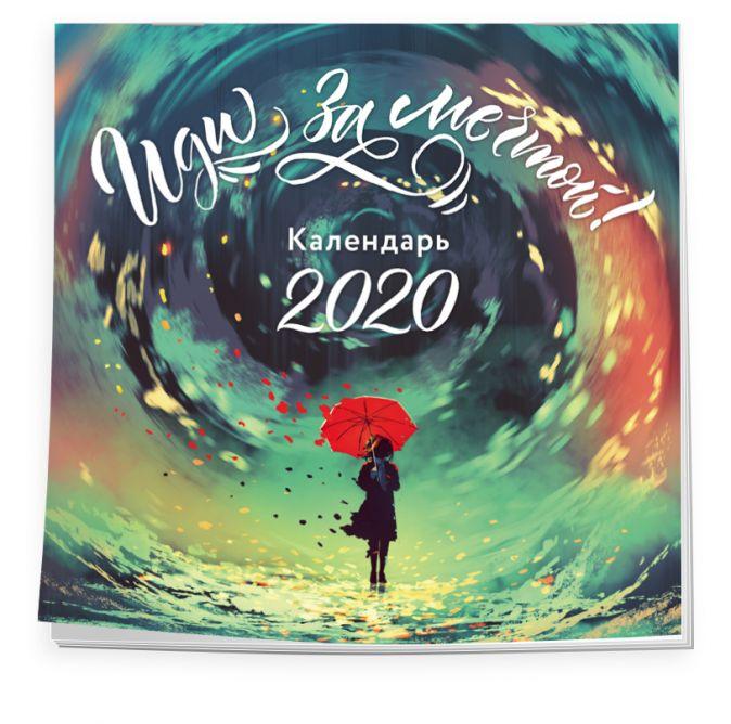 Иди за мечтой. Календарь настенный на 2020 год (300х300 мм)
