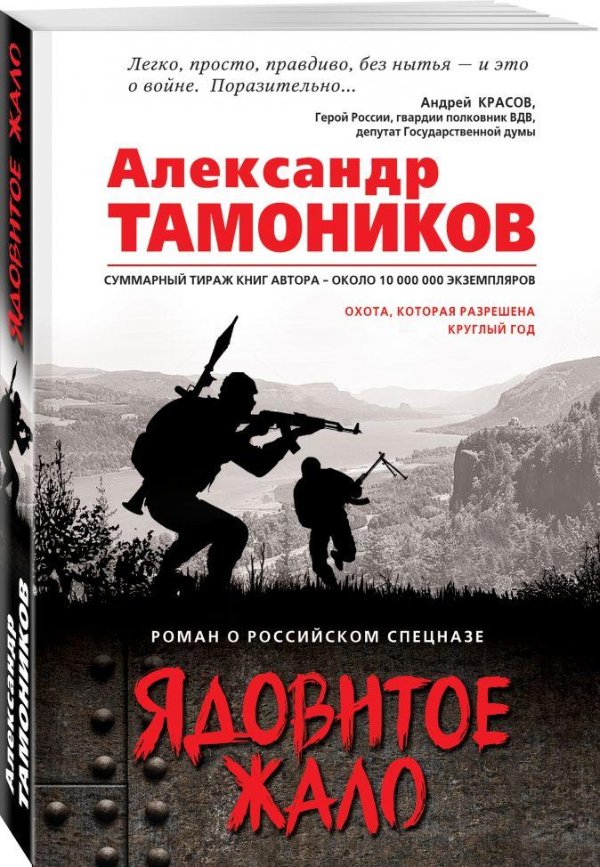 Ядовитое жало Александр Тамоников