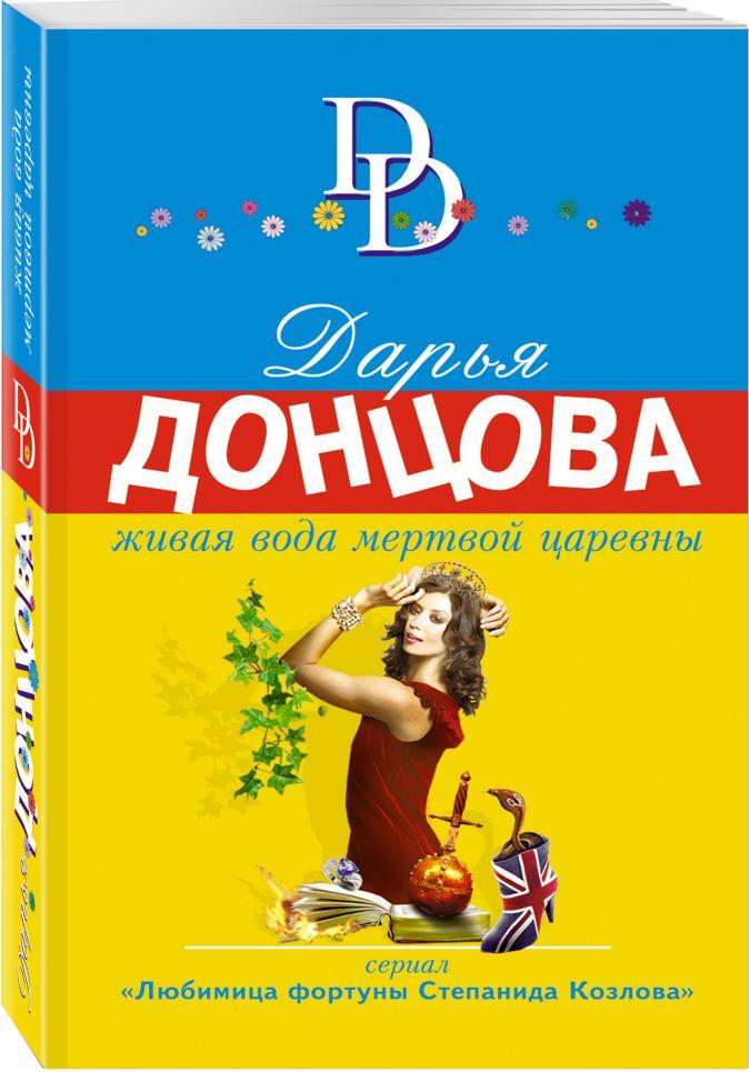 Живая вода мертвой царевны Дарья Донцова