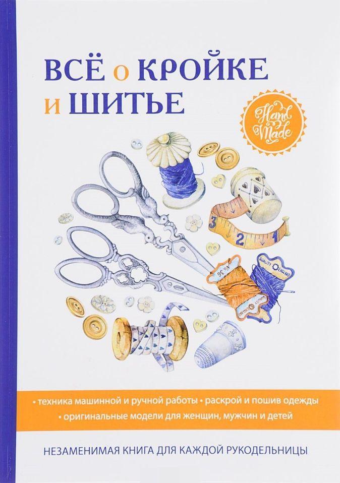 Сост. Спицына А. - Все о кройке и шитье обложка книги