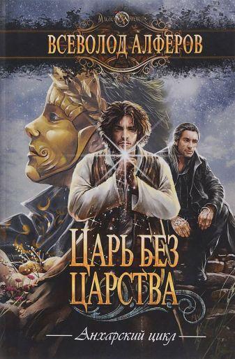 Алферов В. - Царь без царства: роман обложка книги