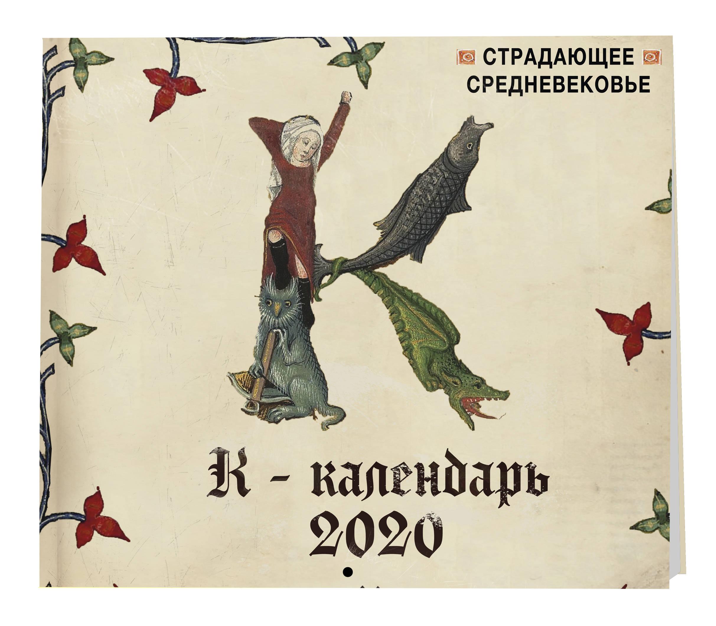 Страдающее Средневековье. Календарь настенный на 2020 год (300х300)