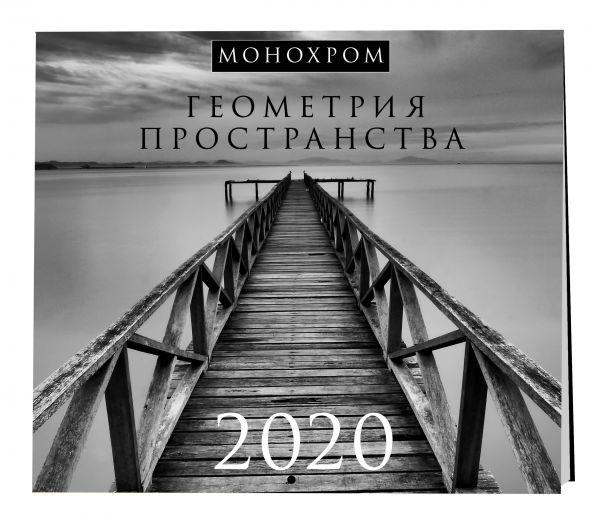 Монохром. Геометрия пространства. Календарь настенный на 2020 год (300х300 мм) слава в вышних богу и на земле мир календарь на 2020 год