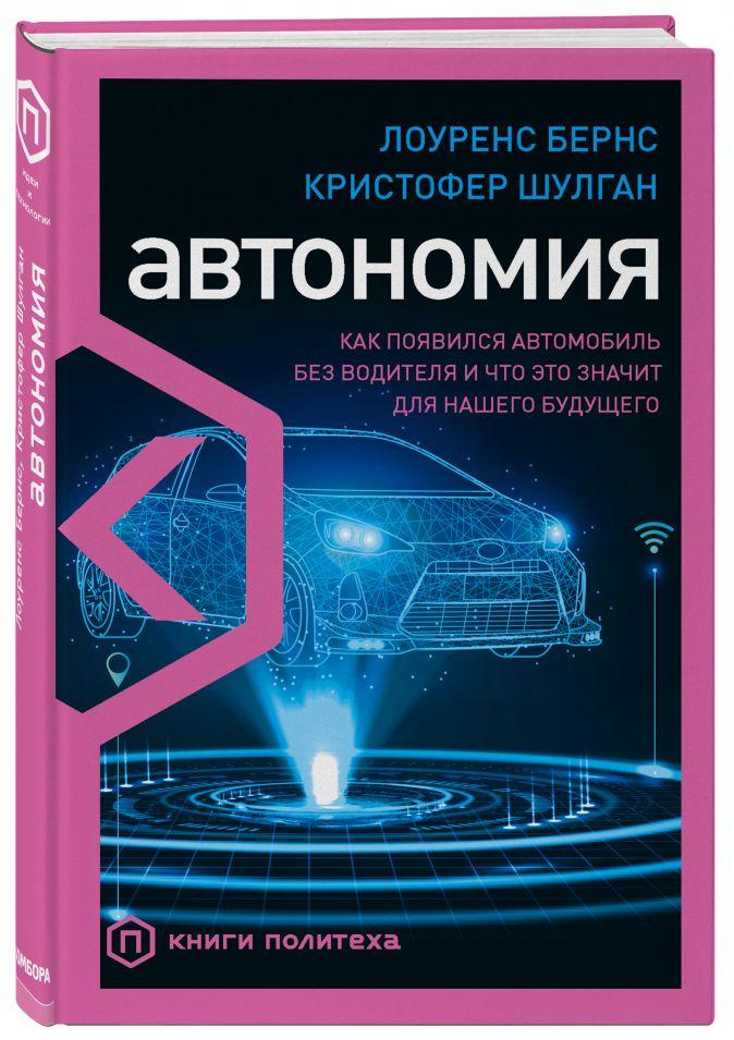 Лоуренс Бернс, Кристофер Шулган - Автономность. Самоуправляемые автомобили и будущее обложка книги