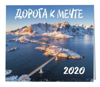 Дорога к мечте. Календарь настенный на 2020 год (300х300 мм)